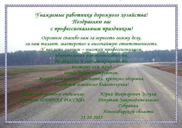 Поздравление от главы с днем работника дорожного хозяйства в