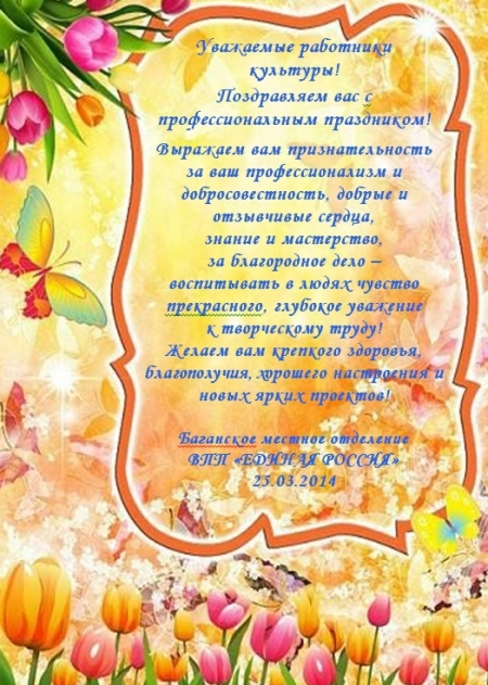 Поздравление губернатора к дню работника культуры