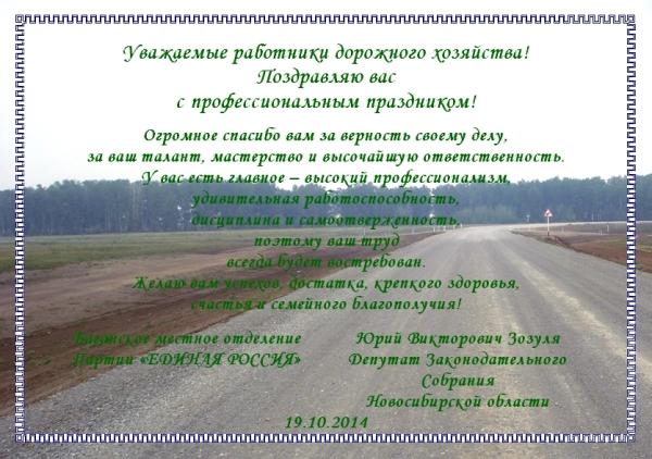 рамках короткие поздравления для дорожников в стихах бруса послужит отличной